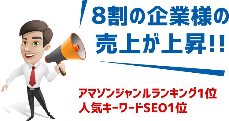 8割の企業様の売上が上昇!!