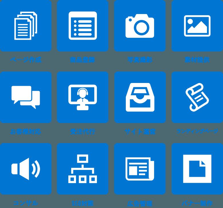ページ作成、商品登録、写真撮影、素材提供、お客様対応、受注代行、サイト運営、ランディングページ、コンサル、SEO対策、広告管理、バナー制作